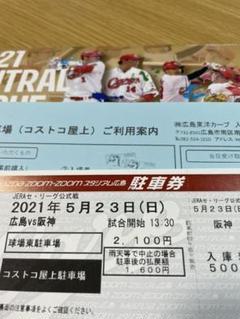 """Thumbnail of """"カープ コストコ屋上駐車場"""""""