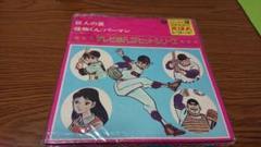 """Thumbnail of """"C-4 巨人の星 / 怪物くん / パーマン レコード"""""""