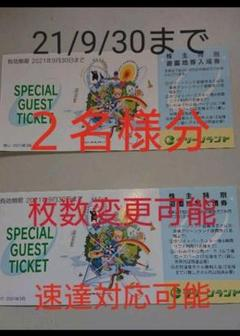 "Thumbnail of ""【 最新3枚 】三井グリーンランド 株主優待券  入場券  入園券 3枚です"""