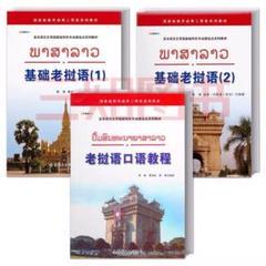 """Thumbnail of """"基础老挝语 基礎ラオス語CD付け"""""""