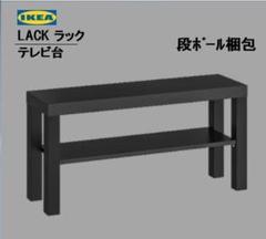 "Thumbnail of ""イケア IKEA LACK ラック テレビ台, ブラック【新品】"""