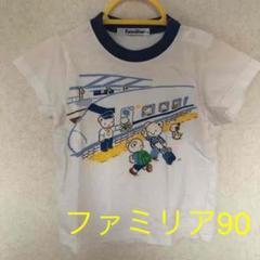"""Thumbnail of """"ファミリア 新幹線 Tシャツ 90"""""""