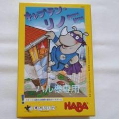 """Thumbnail of """"すごろくや キャプテン・リノ 日本語版"""""""