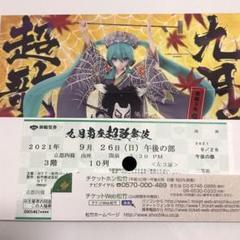 "Thumbnail of ""九月南座超歌舞伎 9/26(日) 午後の部"""