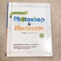 "Thumbnail of ""CGリテラシーPhotoshop & Illustrator CC+CS6"""