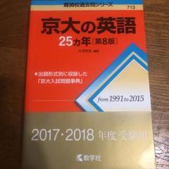 """Thumbnail of """"京大の英語25カ年"""""""