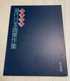 "Thumbnail of ""額絵シリーズ 現代日本画傑作集 四季の美"""