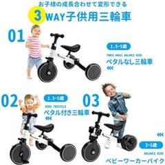 """Thumbnail of """"【1歳〜5歳まで使える‼️】三輪車⭐️子供用三輪車 耐荷重50kg  バイク"""""""