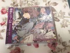 "Thumbnail of ""紫影のソナーニル ドラマCD"""