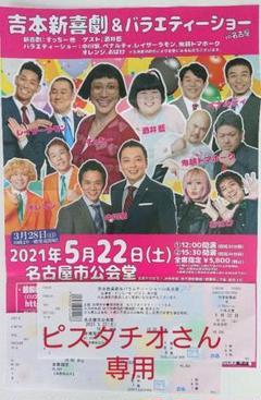 "Thumbnail of ""吉本新喜劇&バラエティーショーin名古屋 5/22(土) チケット2枚"""
