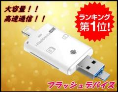"""Thumbnail of """"高速転送 フラッシュデバイス SDカード iPhone Android"""""""