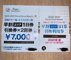 "Thumbnail of ""かぐらスキー場 1日リフト券"""
