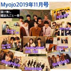 "Thumbnail of ""Myojo 2019年11月号 雑誌1冊 抜け無し"""