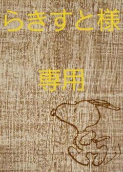 """Thumbnail of """"モンスターストライク スカジャン 不死之神仙 蓬莱"""""""