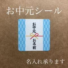 "Thumbnail of ""お中元シール 名入れ 四角 矢絣柄 サンキューシール"""