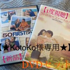 "Thumbnail of ""50回目のファーストキス DVDセット"""