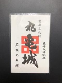 "Thumbnail of ""御城印(香川県 丸亀城)"""