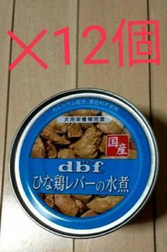 """Thumbnail of """"犬おやつ  デビフ 国産  ひな鶏レバーの水煮 (150g✕12個)"""""""