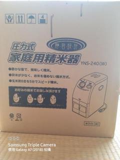 """Thumbnail of """"家庭用 精米機 圧力式 YNS-240 山善 タイマー 精米器"""""""