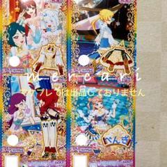 """Thumbnail of """"プリチャン スペシャルクリスマスホワイト"""""""