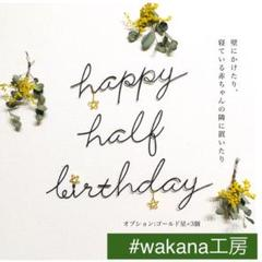 "Thumbnail of ""ハーフバースデーの記念写真に 誕生日 100日祝いにも ワイヤーアート"""