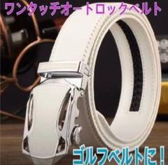 "Thumbnail of ""大人気 レザー ホワイト ベルト オートロック式  ゴルフ メンズ"""
