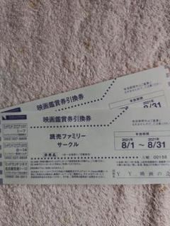 "Thumbnail of ""ペア映画鑑賞券★ミッドランドシネマ"""