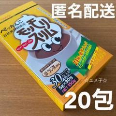 "Thumbnail of ""モリモリスリム ほうじ茶 20包 ダイエッターサポート健康茶 ハーブ健康本舗"""