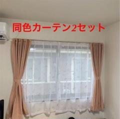 "Thumbnail of ""美品 ニトリ カーテン 100X140  ピンク系のオレンジ 2セット"""