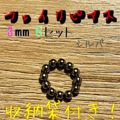 """Thumbnail of """"フェイクピアス マグネットボール 3mm 6セット シルバー"""""""