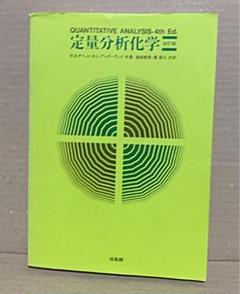 """Thumbnail of """"定量分析化学"""""""
