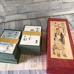 """Thumbnail of """"俳聖かるた"""""""