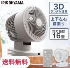 "Thumbnail of ""サーキュレーター 左右上下首振り アイリスオーヤマ 送風機 扇風機 3D送風"""