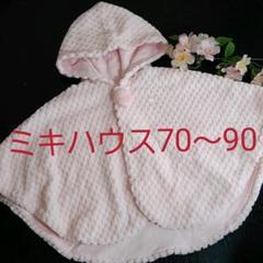 """Thumbnail of """"ミキハウス MIKI HOUSE ポンチョ ケープ 70~90"""""""