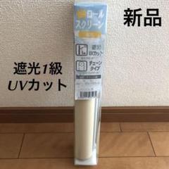 """Thumbnail of """"値下げ!【新品】ロールスクリーン 遮光1級 UVカット"""""""