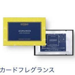 "Thumbnail of ""未開封!カード型携行フレグランス 香水 エステバン 携帯用1枚"""