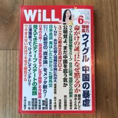 """Thumbnail of """"月刊ウィル WiLL 2021年 6月号"""""""