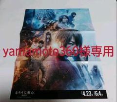 "Thumbnail of ""ジャンプSQ 2021年5月号付録 ピンナップポスター"""