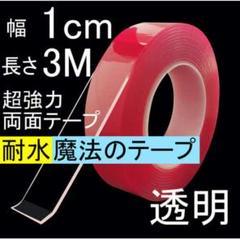 "Thumbnail of ""透明 クリア 魔法のテープ 強力 両面テープ 厚さ1mm 幅1cm 長さ3M"""