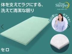 "Thumbnail of ""トゥルースリーパー セロ ダブル"""