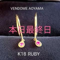 "Thumbnail of ""☆NEW☆超美品 ヴァンドーム青山 K18YG ルビー ピアス"""