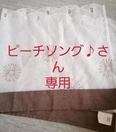 "Thumbnail of ""ニトリ カフェカーテン"""