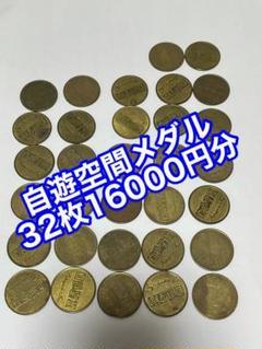 """Thumbnail of """"自遊空間メダル32枚16000円分"""""""