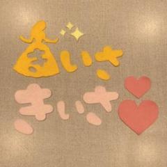 "Thumbnail of ""文字フェルトお作りします"""