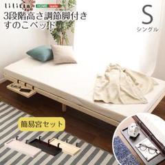 """Thumbnail of """"通気性と耐久性に優れた簡易宮セット パイン材高さ3段階調整脚付きすのこベッド"""""""