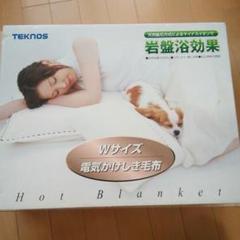 "Thumbnail of ""ダブルサイズ 電気毛布"""