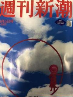 "Thumbnail of ""週刊新潮8/5号"""