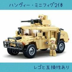 "Thumbnail of ""ハンヴィー ミニフィグ 2体 セット【レゴ互換】デザートカラー 軽装甲車"""
