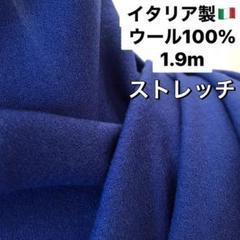 "Thumbnail of ""No.1323 イタリア製 ウール100% ストレッチ  ロイヤルブルー 青"""