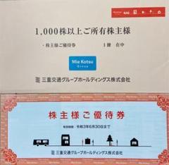 "Thumbnail of ""三重交通グループ 1000株以上 株主優待券"""